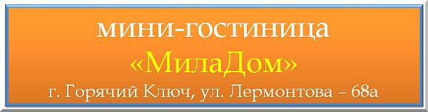 "Гостиница                                   ""МилаДом"",город Горячий                                   Ключ"